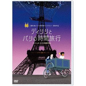 DVD ディリリとパリの時間旅行