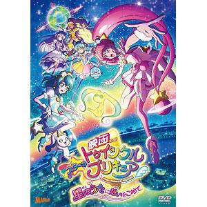 DVD 映画スター☆トゥインクルプリキュア 星のうたに想いをこめて 通常版