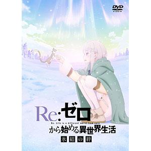 DVD Re:ゼロから始める異世界生活 氷結の絆 通常版
