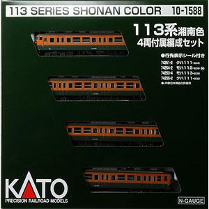 10-1588 113系 湘南色 4両付属編成セット