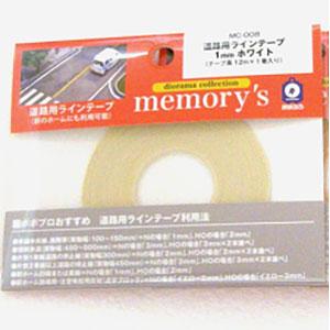 MC-008 道路用ラインテープ 1mm ホワイト