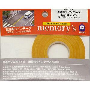 MC-011 道路用ラインテープ 2mm オレンジ