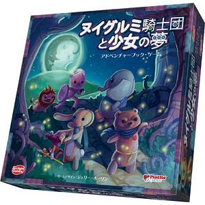 ボードゲーム ヌイグルミ騎士団と少女の夢 完全日本語版