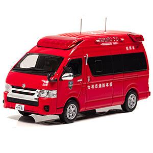 1/43 トヨタ ハイメディック 2015 神奈川県大和市消防本部指揮車両