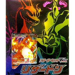 ポケモンカードゲーム ソード&シールド スターターセット VMAX リザードン