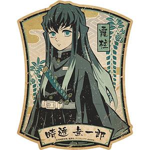鬼滅の刃 トラベルステッカー3 (10)時透無一郎