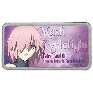 Fate/Grand Order -絶対魔獣戦線バビロニア- マシュ・キリエライト 脱着式フルカラーワッペン