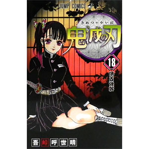 鬼滅の刃 18 (書籍)