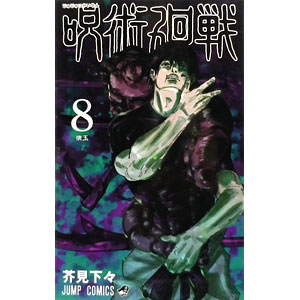 呪術廻戦(8) (書籍)