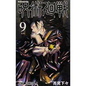呪術廻戦(9) (書籍)