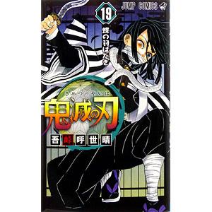 鬼滅の刃 19 (書籍)