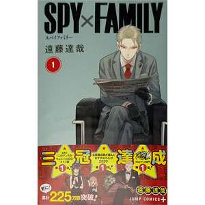 SPY×FAMILY 1 (書籍)