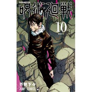 呪術廻戦 10 (書籍)