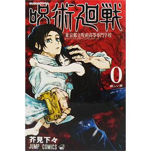 呪術廻戦 0 東京都立呪術高等専門学校 (書籍)