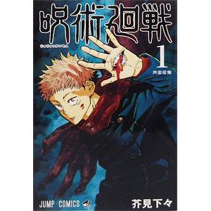 呪術廻戦 1 (書籍)