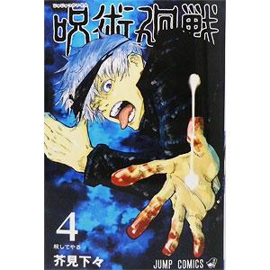 呪術廻戦 4 (書籍)