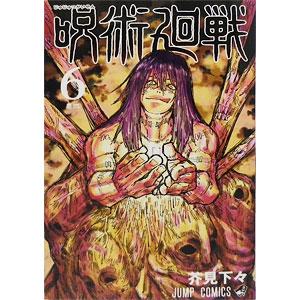 呪術廻戦 6 (書籍)