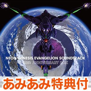 【あみあみ限定特典】CD NEON GENESIS EVANGELION SOUNDTRACK 25th ANNIVERSARY BOX