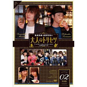 DVD 鳥海浩輔・前野智昭の大人のトリセツ2 特装版