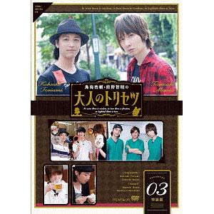DVD 鳥海浩輔・前野智昭の大人のトリセツ3 特装版