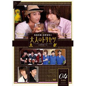 DVD 鳥海浩輔・前野智昭の大人のトリセツ4 特装版