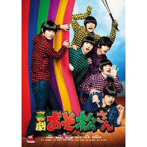 DVD 喜劇「おそ松さん」 通常版