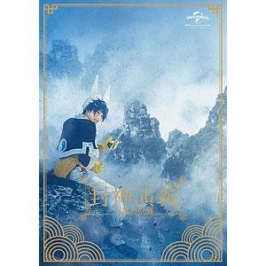 BD ミュージカル 封神演義-目覚めの刻- (Blu-ray Disc)