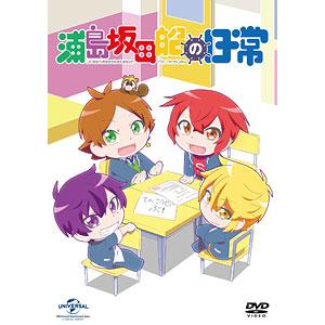 DVD 浦島坂田船の日常 初回限定版