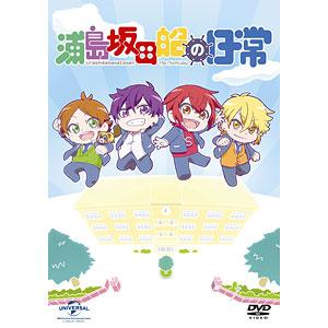 DVD 浦島坂田船の日常 通常版