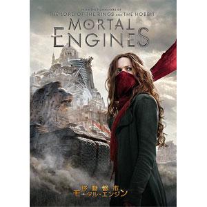DVD 移動都市/モータル・エンジン