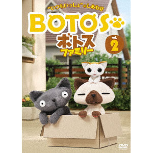 DVD ボトスファミリー Vol.2