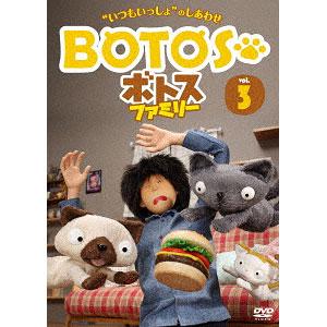 DVD ボトスファミリー Vol.3