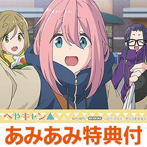 【あみあみ限定特典】BD へやキャン△ (Blu-ray Disc)