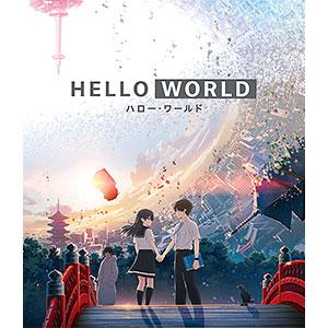 BD HELLO WORLD Blu-ray 通常版