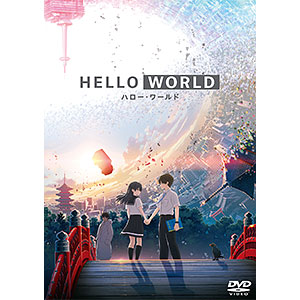 DVD HELLO WORLD 通常版