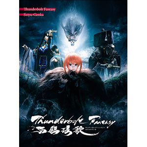 DVD Thunderbolt Fantasy 西幽ゲン歌 完全生産限定版