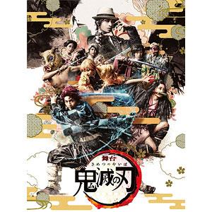 BD 舞台「鬼滅の刃」 完全生産限定版 (Blu-ray Disc)