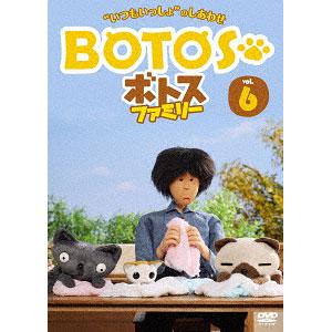 DVD ボトスファミリー Vol.6