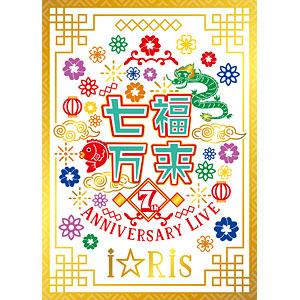 DVD i☆Ris 7th Anniversary Live ~七福万来~ 初回生産限定盤