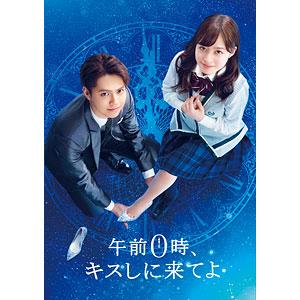 BD 午前0時、キスしに来てよ Blu-ray スペシャル・エディション