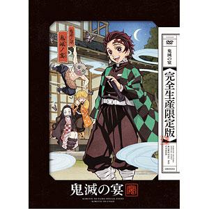【特典】DVD 鬼滅の宴 完全生産限定版