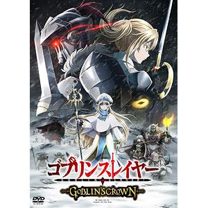 DVD ゴブリンスレイヤー -GOBLIN'S CROWN- 通常版