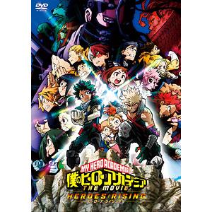DVD 僕のヒーローアカデミア THE MOVIE ヒーローズ:ライジング DVD 通常版