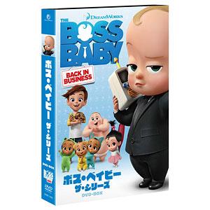DVD ボス・ベイビー ザ・シリーズ DVD-BOX