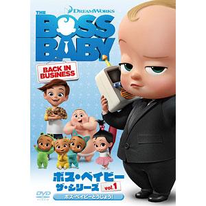 DVD ボス・ベイビー ザ・シリーズ Vol.1 ボス・ベイビーとうじょう!