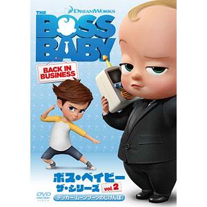 DVD ボス・ベイビー ザ・シリーズ Vol.2 デッカー・ムーンブーツのじけんぼ