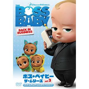 DVD ボス・ベイビー ザ・シリーズ Vol.3 メガ・ムチムチ・しんゆう・ベイビー