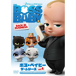DVD ボス・ベイビー ザ・シリーズ Vol.4 くさいベイビーのリベンジ