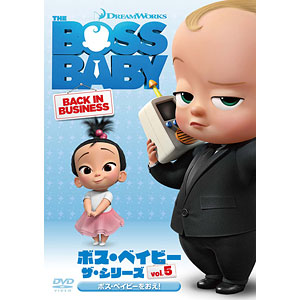 DVD ボス・ベイビー ザ・シリーズ Vol.5 ボス・ベイビーをおえ!