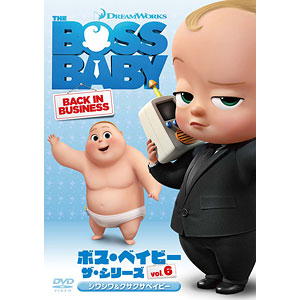 DVD ボス・ベイビー ザ・シリーズ Vol.6 シワシワ&クサクサベイビー